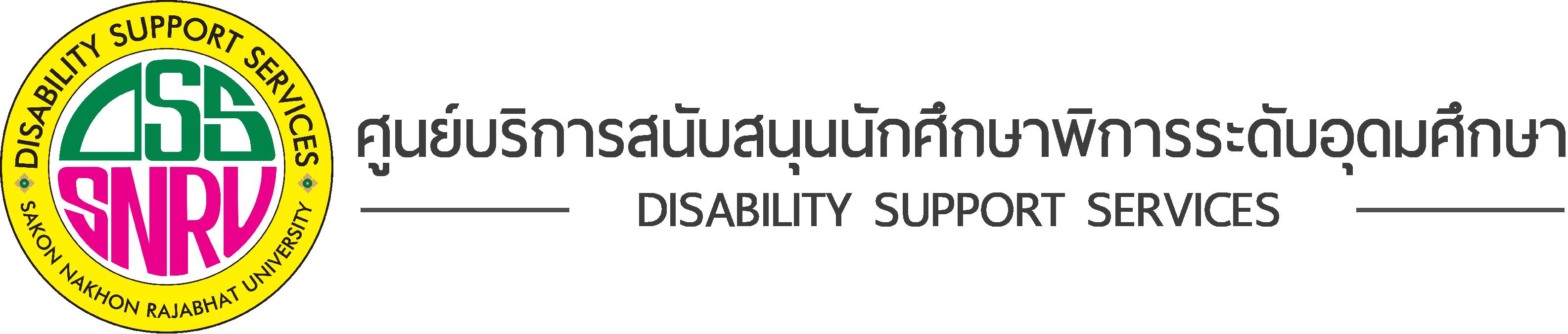 ศูนย์บริการสนับสนุนนักศึกษาพิการระดับอุดมศึกษา