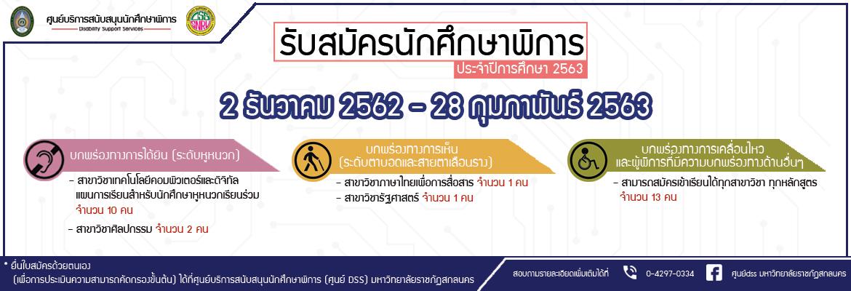 ประกาศมหาวิทยาลัยราชภัฏสกลนคร เรื่อง การรับนักศึกษาพิการเข้าศึกษาในระดับปริญญาตรี โดยวิธีพิเศษ ประจำปีการศึกษา 2563